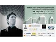 FIABCI-Ukraine запрошує на Urban talks з одним з найвідоміших архітекторів світу