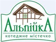 Коттеджный городок «Альпийка» появился под Киевом